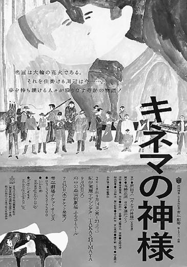 演劇/秋田雨雀・土方与志記念青...