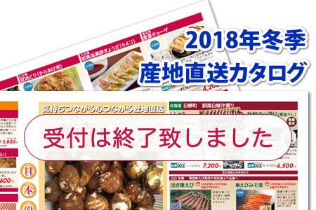 2018冬季 産地直送カタログ 受付終了
